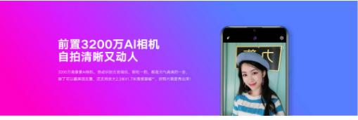 荣耀20i将推动1500-2000元手机市场的新...