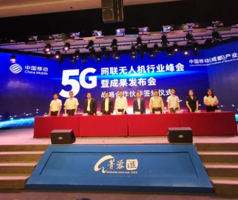 中国移动发布了全球首批5G无人机商用服务