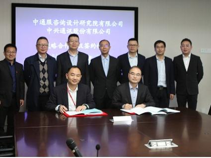 中兴通讯与中通服咨询设计研究院签署了5G应用战略合作协议