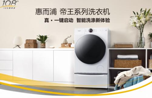 惠而?#20540;?#29579;系列滚筒洗衣机 以创新科技守护你和家人的健康