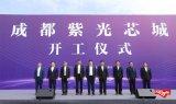 天府新区紫光芯城项目正式开工建设