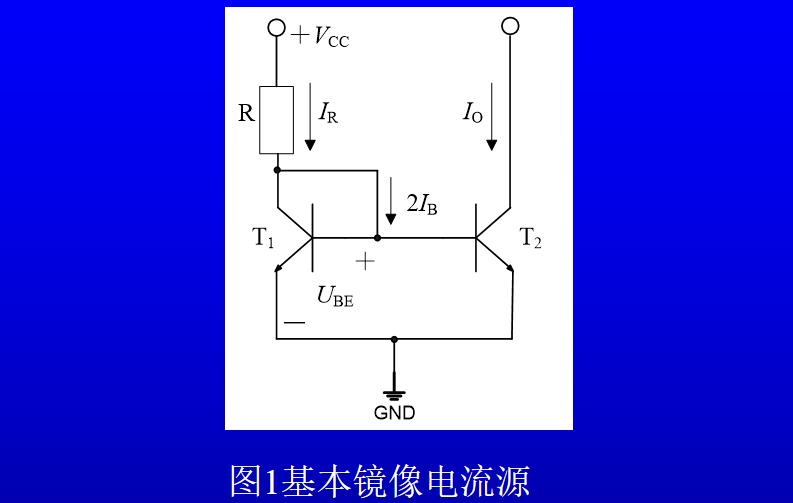 IC设计基础教程之模拟集成电路基本单元的详细资料说明