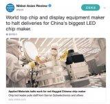 三安光电:美国应用材料公司恢复与公司合作 此前被...