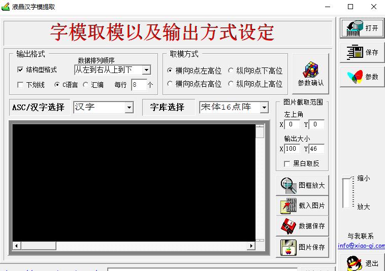 LcmZimo LCD取模软件应用程序免费下载