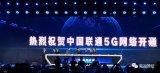 """中国联通董事长王晓初宣布:""""网络已经准备好了""""!"""