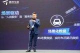 """刘昕:引入腾讯超级生态""""进车"""",助推行业向""""生态车联网""""进化"""
