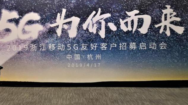 5G时代浙江移动大视频将进入全新的发展里程带来全新的娱乐方式