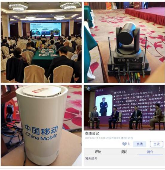 江西移动联合华为首次尝试了5G+云视讯平台融合