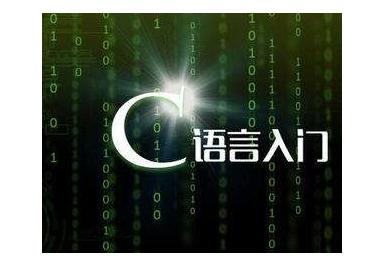 C语言程序设计PDF电子书免费下载