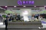 174亿元!紫光集团收购法国智能芯片组件制造商 Linxens