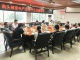 中山市智能家电研发协同创新中心召开骨干家电企业座谈会