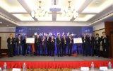 物联网技术市场新势力崛起 ZETA中国联盟宣布正式成立