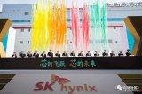 SK Hynix无锡二厂竣工,晶圆产能全球第一
