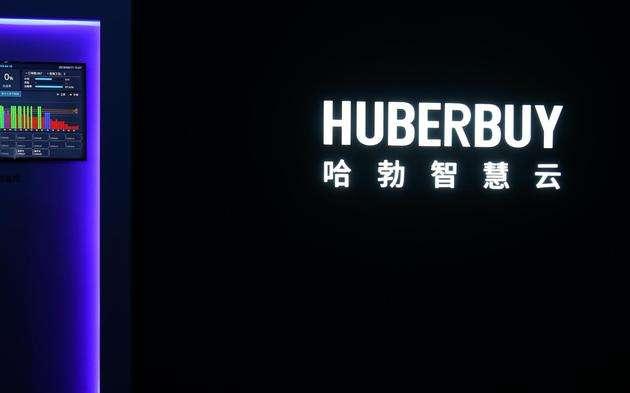哈勃智慧云发布 打造时尚领域工业互联网平台
