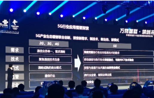 中国信通院副院长王志勤针对5G应用提出了四点建议