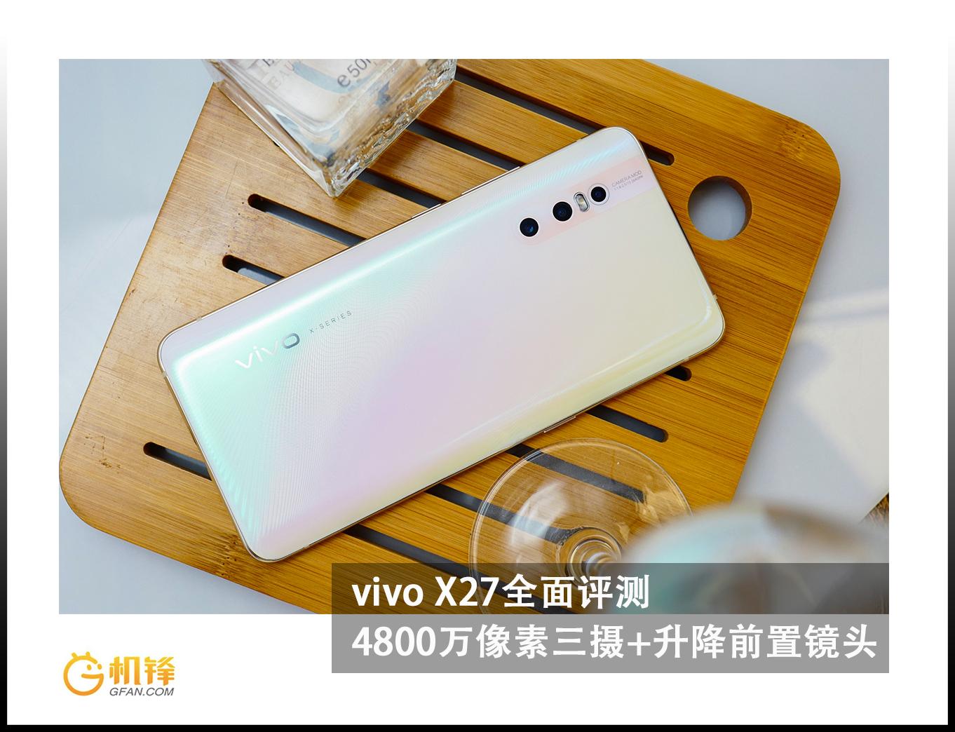 vivoX27评测 未来手机形态指日可待