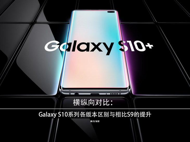三星GalaxyS10系列各版本区别以及相比S9有哪些提升