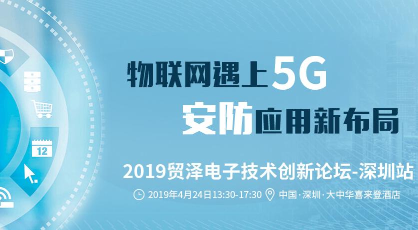 贸泽电子举办5G+智能安防技术研讨会:物联网遇上5G,安防应用新布局