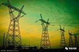 刘振亚:未来全球能源电力形势