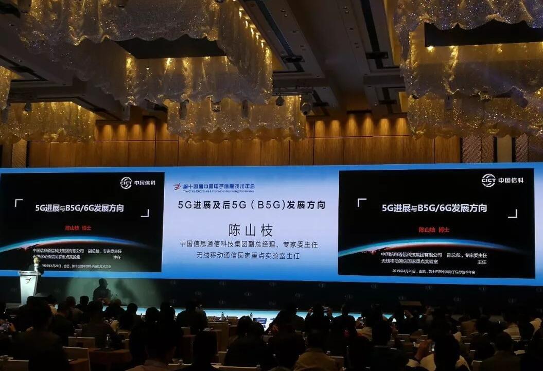 陳山枝博士告訴您5G最新進展與6G發展方向