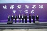 天府新区紫光芯城项目开工仪式在成都科学城产业功能区举行