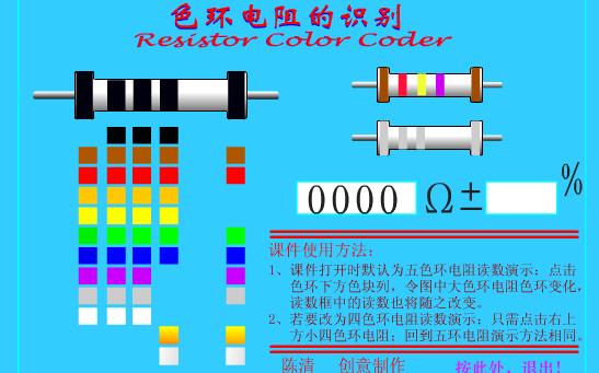 电阻色环的识别应用程序免费下载