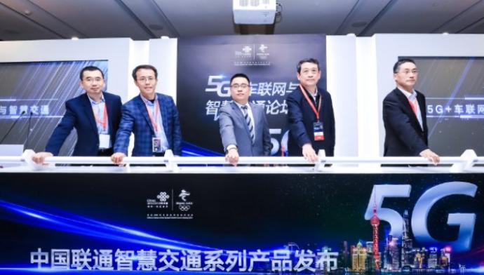 中国联通面向交通重磅发布了5G+车联网与智慧交通系列产品