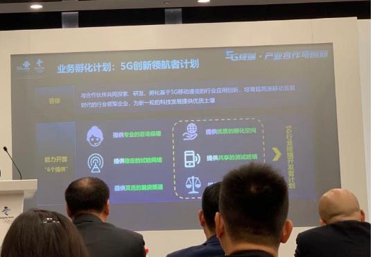 中国联通5G行业终端行动的最新计划和进展介绍