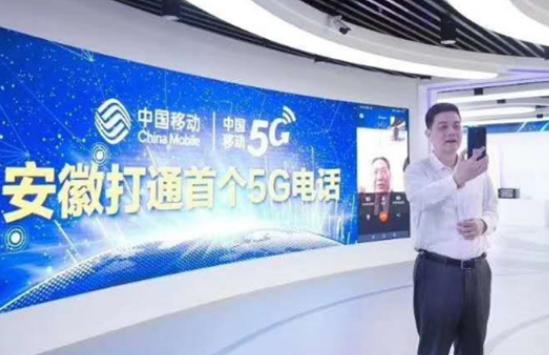 安徽移动联合华为公司搭建了全球领先的5G室内数字系统和5G宏站