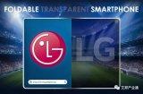 LG透明可折叠智能机专利曝光 支持背部屏幕交互