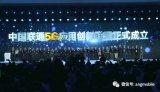 中国联通宣布:百亿元孵化5G项目,万亿元5G应用!