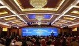 中国电子学会软件定义推进委员会启动会暨学术论坛在北京举行