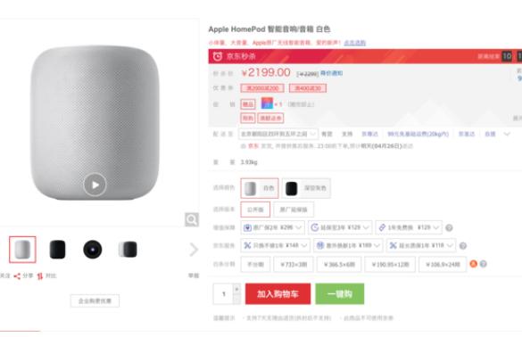 苹果HomePod支持多项智慧功能现已首次跌破2000元