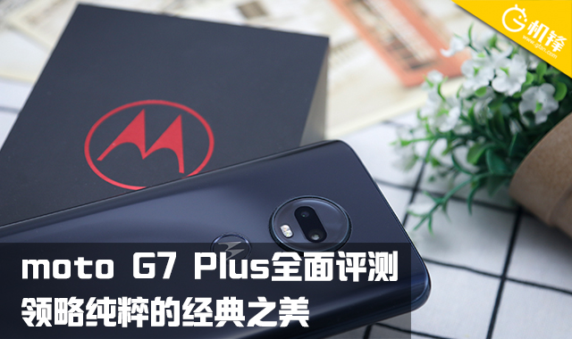 motoG7Plus评测 一款比较中规中矩的产品