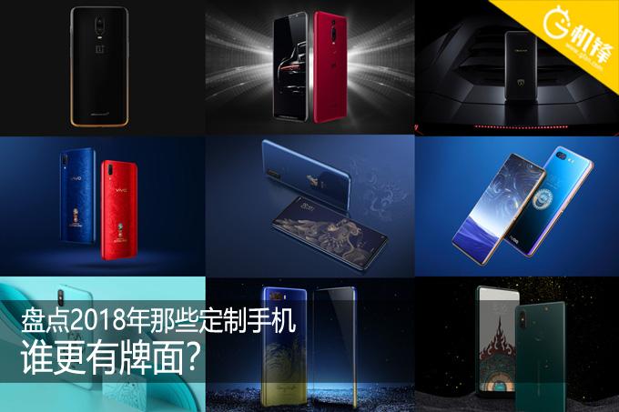 2018年定制版手机盘点 哪款最有牌面