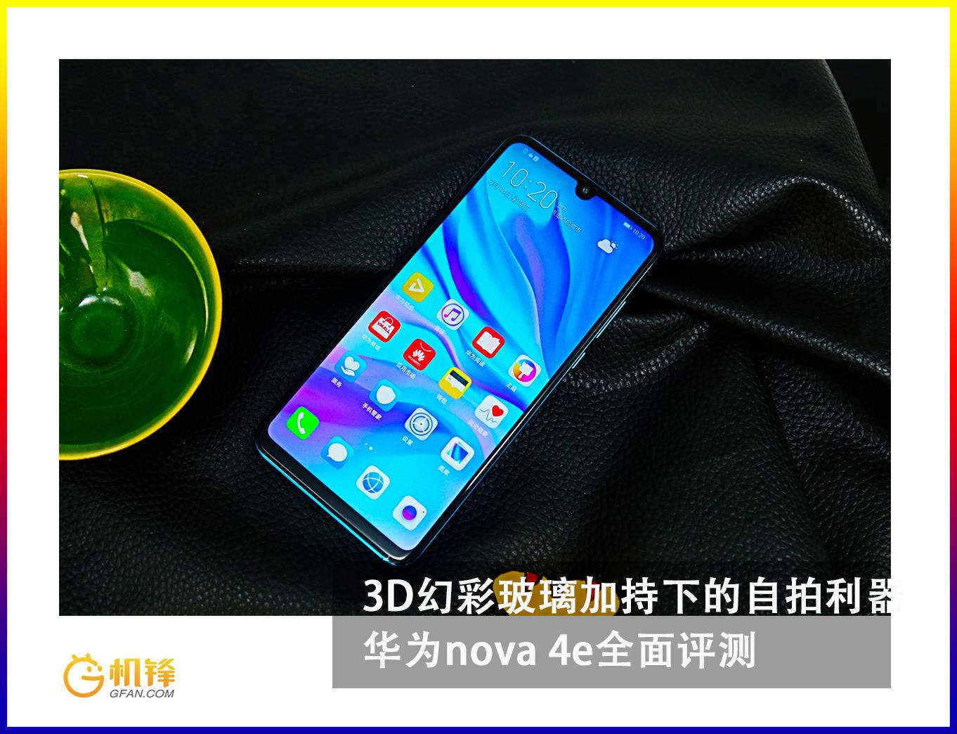 华为nova4e评测 一款不一样的中端机型