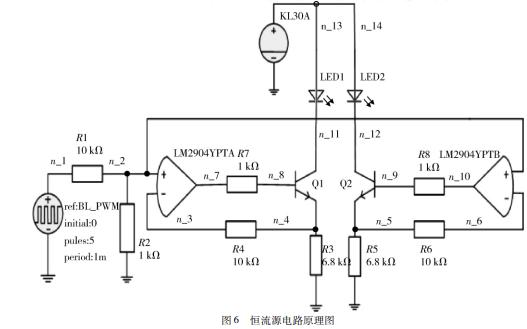 如何进行汽车仪表背光灯的恒流源电路的设计