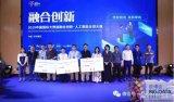 人工智能全球大赛深圳分赛区三甲诞生