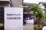 Rokid Glass探索AR变革的行业之力