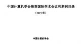 中國計算機學會正式發布《中國計算機學會推薦國際學...