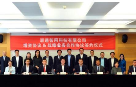 中国联通旗下智网科技与9家企业签署了战略合作协议