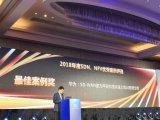 """华为CloudWAN斩获2018年度中国 SDN、NFV """"最佳案例奖"""""""