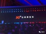 中国联通将在7个城市开通5G试验网,推进5G应用孵化及产业升级