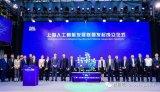 上海人工智能發展聯盟成立