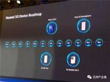 华为在全球分析师大会上对外公布了5G设备路线图