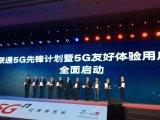 中国联通开启5G友好体验用户招募:提供不换卡专属 5G手机