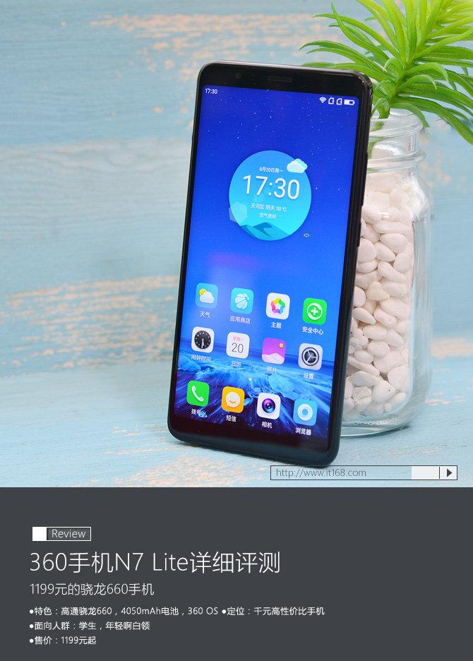 360手机N7Lite评测 从内到外都满满的性价比气息