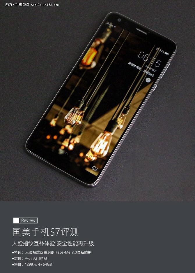 国美手机S7评测 值不值得买