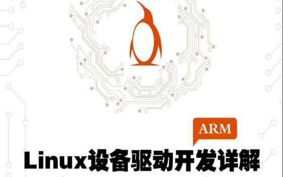基于最新的Linux 4.0内核Linux设备驱动开发详解Linux设备驱动开发详解PDF电子书免费下载