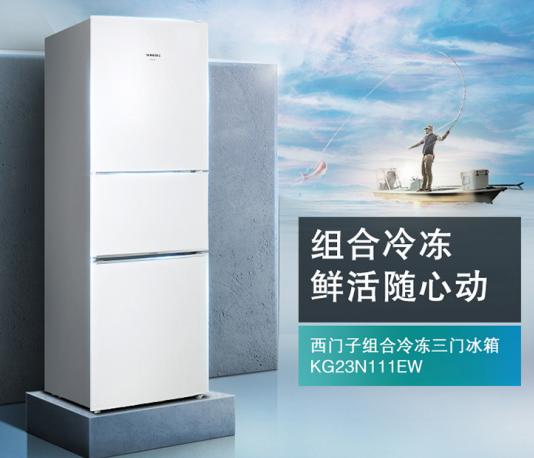 西门子三门冰箱KG23N111EW为您服务 夏季保鲜不用再发愁